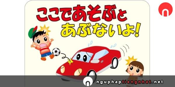 chia thể thông thường trong tiếng Nhật