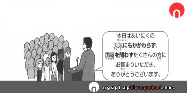 Ngữ pháp ~を問わず