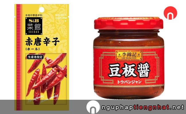 Ớt đỏ tiếng Nhật là 赤唐辛子 (aka tougarashi)