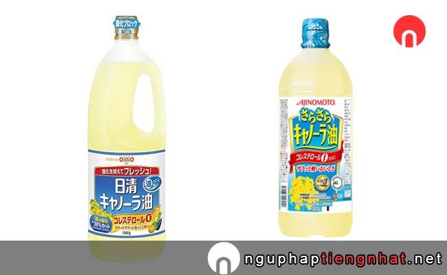 Dầu ăn  của Nhật Bản  - 油(あぶら)