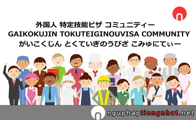 visa kỹ năng đặc định (特定機能) Tukotei ginou